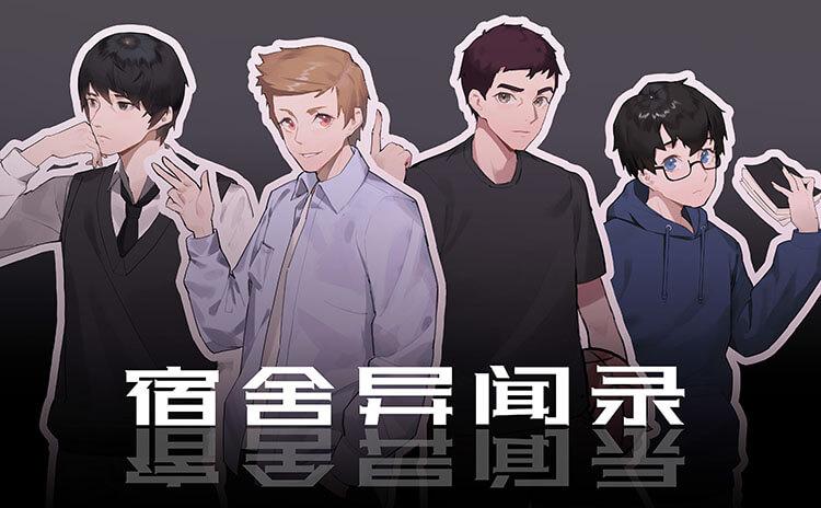 《宿舍异闻录》剧本杀故事背景_角色简介_凶手是谁_复盘解析