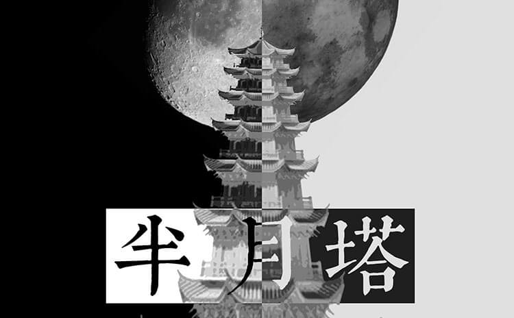 《半月塔》剧本杀故事背景_角色简介_凶手是谁_复盘解析