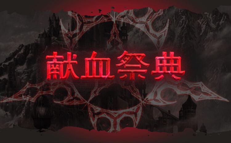 《献血祭典》剧本杀故事背景_角色简介_凶手是谁_复盘解析
