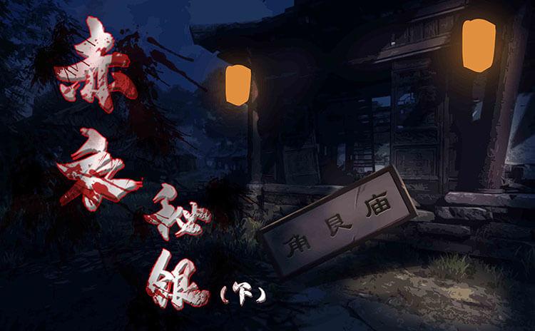 《赤衣秘银·下》剧本杀故事背景_角色简介_凶手是谁_复盘解析