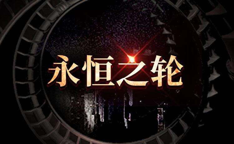 《永恒之轮前传》剧本杀资料_故事背景_角色简介_玩家点评_复盘解析