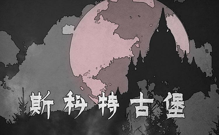 《斯科特古堡》剧本杀资料_故事背景_角色简介_玩家点评_复盘解析