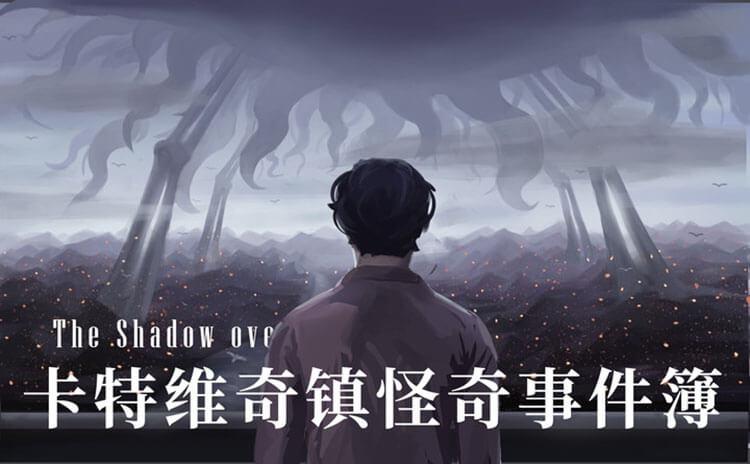 《卡特维奇镇怪奇事件簿》剧本杀故事背景_角色简介_凶手是谁_复盘解析