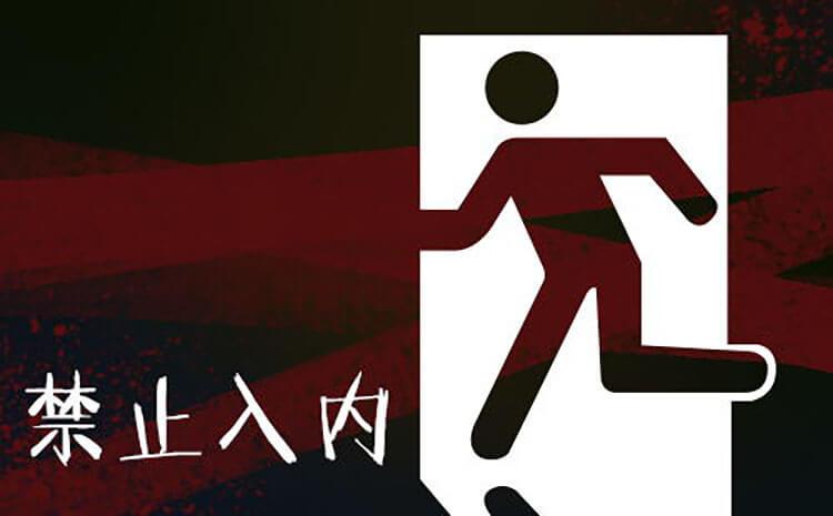 《禁止入内》剧本杀资料_故事背景_角色简介_玩家点评_复盘解析