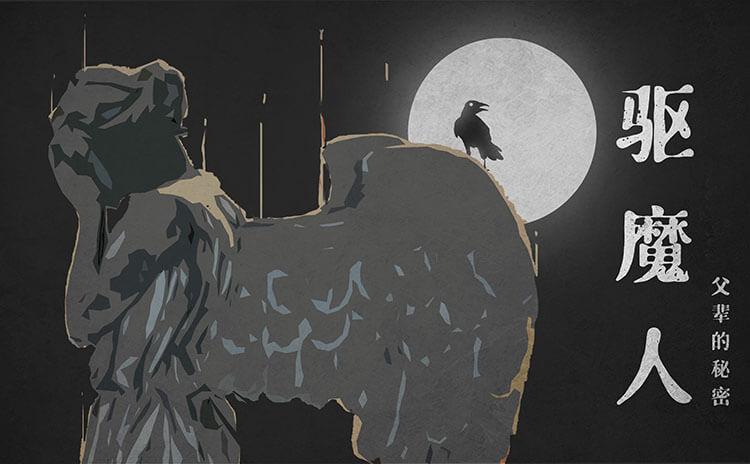 《驱魔人之父辈的秘密》剧本杀故事背景_角色简介_凶手是谁_复盘解析