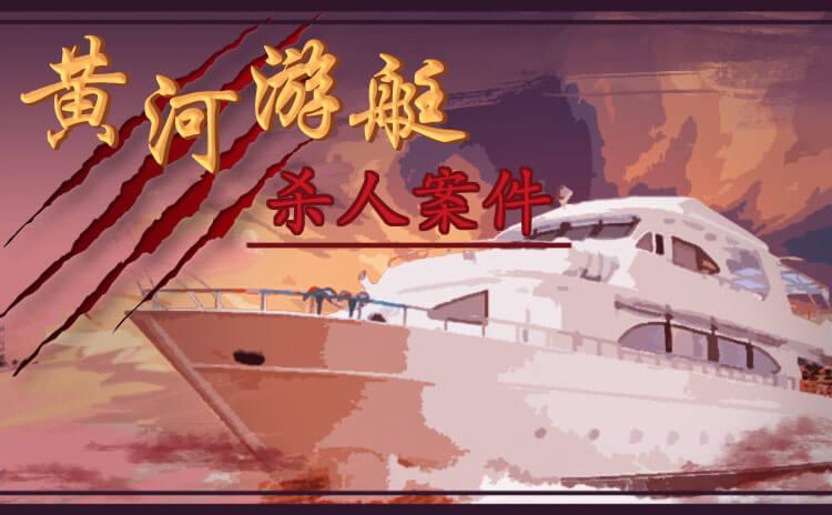 《黄河游艇杀人案》剧本杀资料_故事背景_角色简介_玩家点评_复盘解析