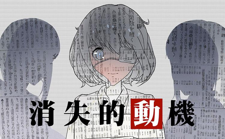 《消失的动机》剧本杀资料_故事背景_角色简介_玩家点评_复盘解析