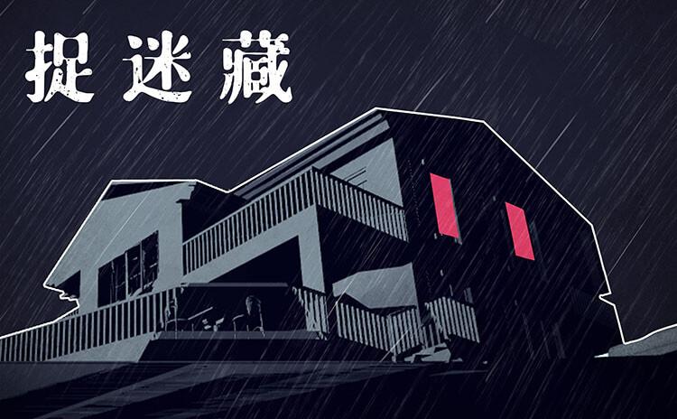 《捉迷藏》剧本杀资料_故事背景_角色简介_玩家点评_复盘解析