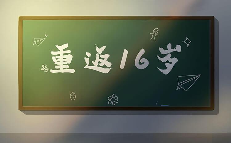 《重返16岁》剧本杀资料_故事背景_角色简介_玩家点评_复盘解析