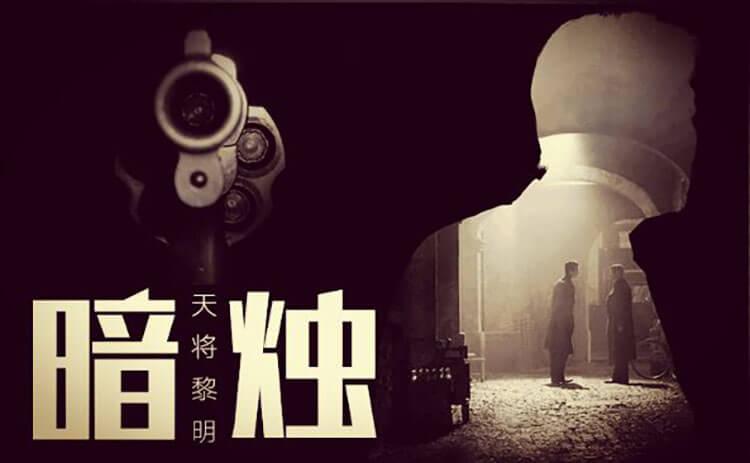 《天将黎明:暗烛》剧本杀故事背景_角色简介_凶手是谁_复盘解析