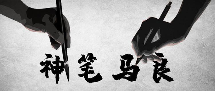 《神笔马良》剧本杀资料_故事背景_角色简介_玩家点评_复盘解析
