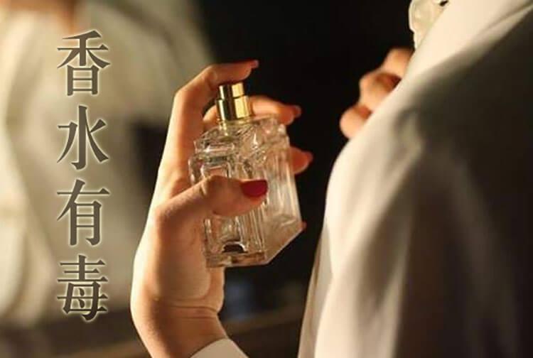 《香水有毒》剧本杀资料_故事背景_角色简介_玩家点评_复盘解析