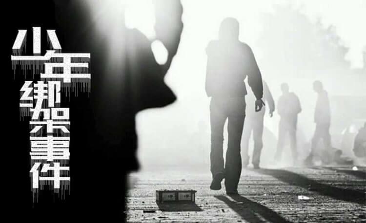 《少年绑架事件》剧本杀故事背景_角色简介_凶手是谁_复盘解析