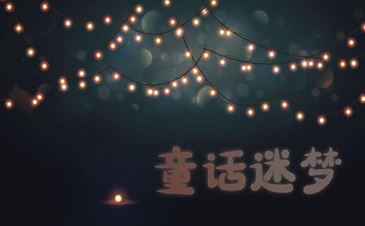 《童话迷梦》剧本杀资料_故事背景_角色简介_玩家点评_复盘解析