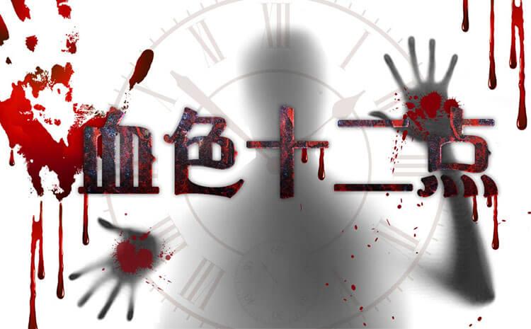 《血色十二点》剧本杀资料_故事背景_角色简介_玩家点评_复盘解析