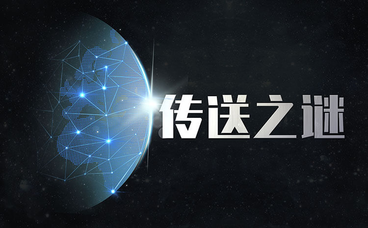 《传送之谜》剧本杀故事背景_角色简介_凶手是谁_复盘解析