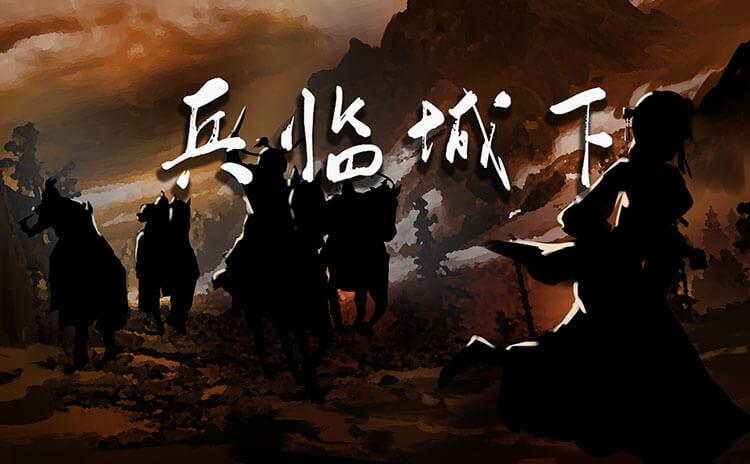《兵临城下》剧本杀故事背景_角色简介_凶手是谁_复盘解析