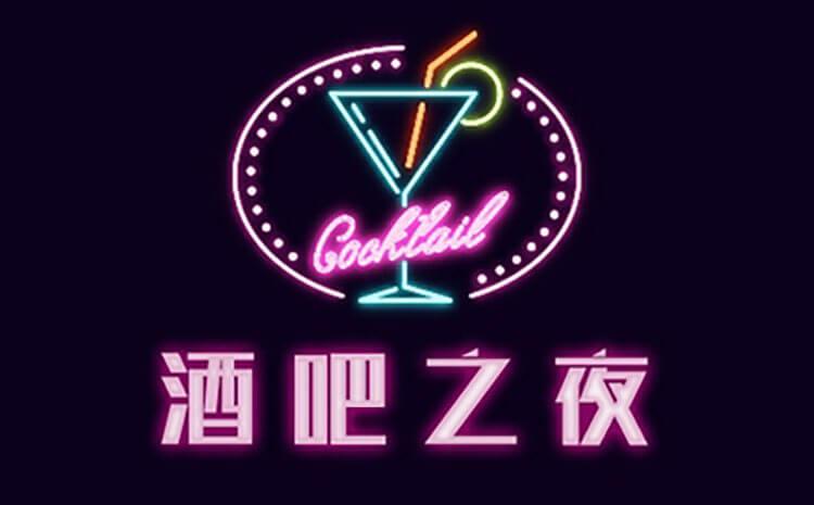 《酒吧之夜》剧本杀故事背景_角色简介_凶手是谁_复盘解析