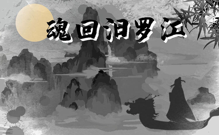 《魂回汨罗江》剧本杀资料_故事背景_角色简介_玩家点评_复盘解析