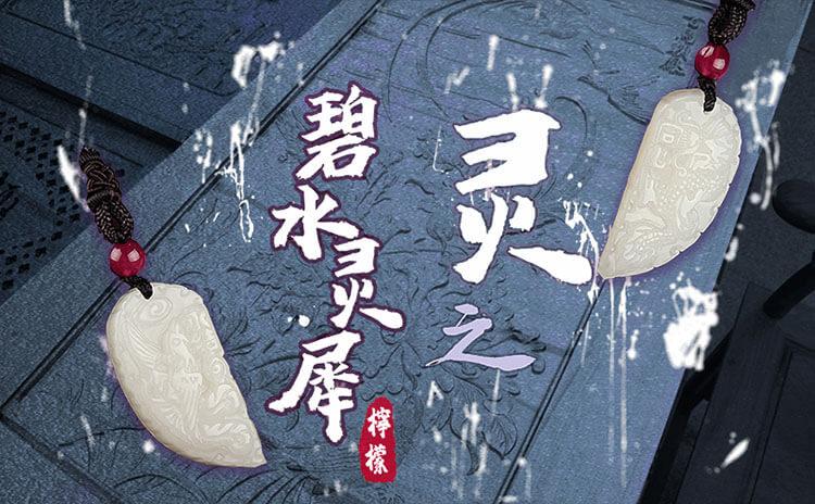《灵之碧水灵犀》剧本杀故事背景_角色简介_凶手是谁_复盘解析
