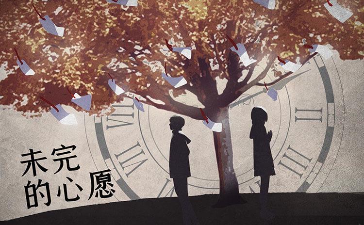 《未完的心愿(双人版)》剧本杀故事背景_角色简介_凶手是谁_复盘解析