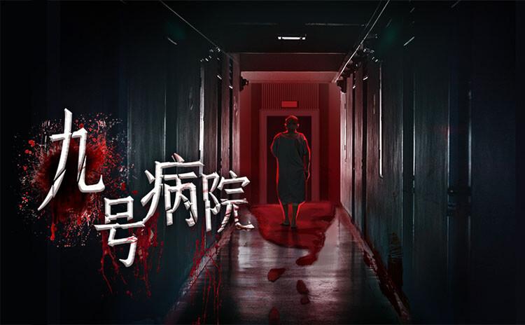 《九号病院》剧本杀资料_故事背景_角色简介_玩家点评_复盘解析