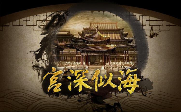 《宫深似海》剧本杀资料_故事背景_角色简介_玩家点评_复盘解析