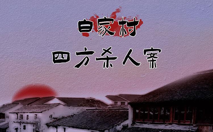 《白家村四方杀人案》剧本杀故事背景_角色简介_凶手是谁_复盘解析