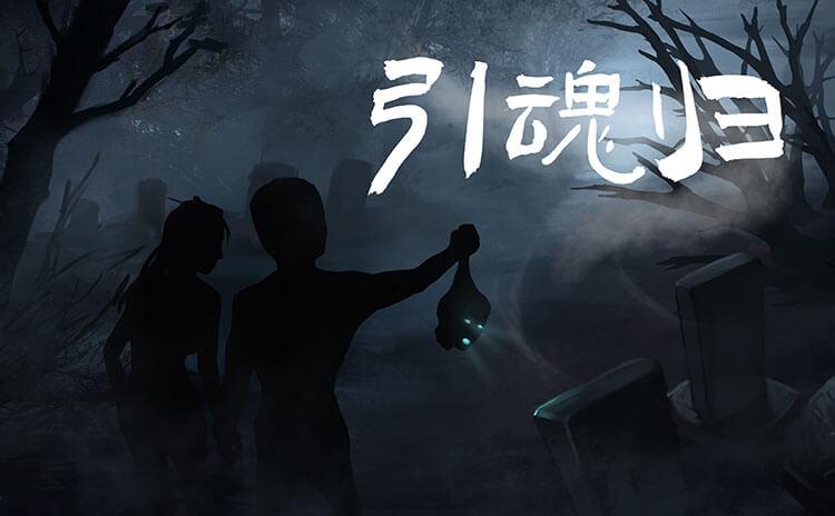 《引魂归》剧本杀故事背景_角色简介_凶手是谁_复盘解析