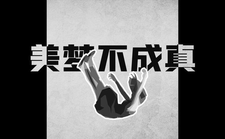 《美梦不成真》剧本杀故事背景_角色简介_凶手是谁_复盘解析