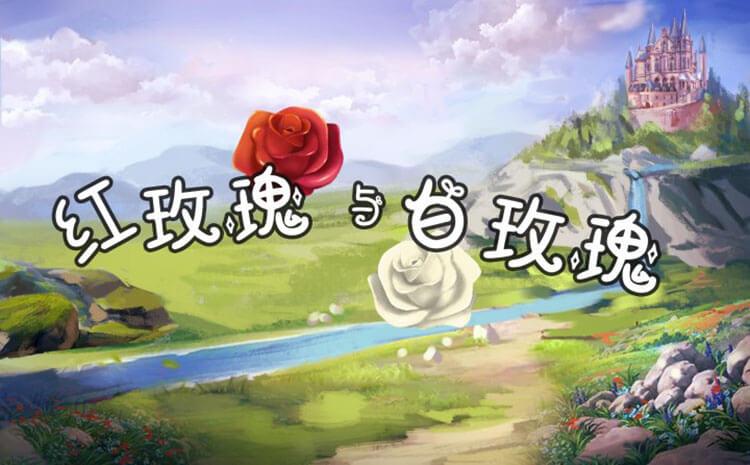 《红玫瑰与白玫瑰》剧本杀资料_故事背景_角色简介_玩家点评_复盘解析
