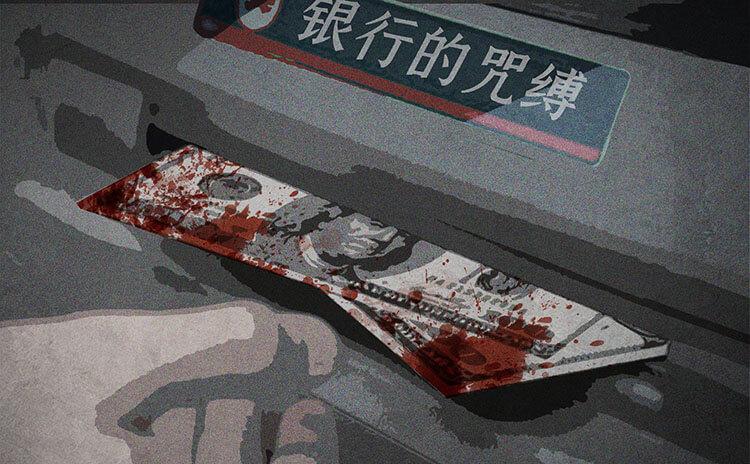 《银行的咒缚》剧本杀故事背景_角色简介_凶手是谁_复盘解析