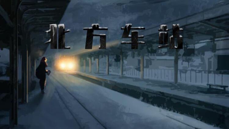 《北方车站》剧本杀故事背景_角色简介_凶手是谁_复盘解析