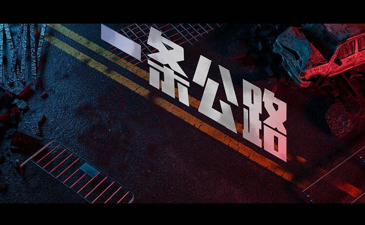 《一条公路》剧本杀故事背景_角色简介_凶手是谁_复盘解析