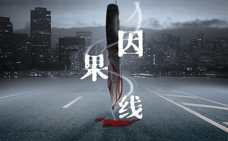 《因果线》剧本杀故事背景_角色简介_凶手是谁_复盘解析