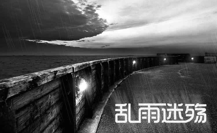 《乱雨迷殇》剧本杀资料_故事背景_角色简介_玩家点评_复盘解析