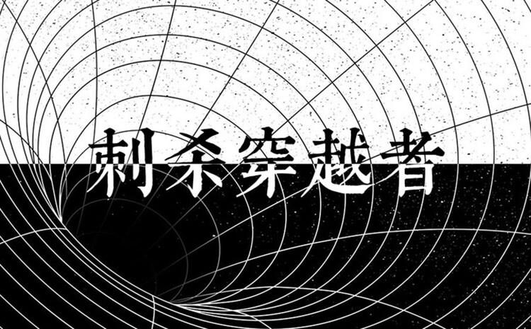《刺杀穿越者》剧本杀资料_故事背景_角色简介_玩家点评_复盘解析