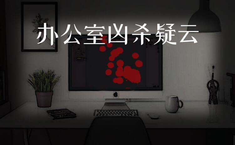 《办公室凶杀疑云》剧本杀资料_故事背景_角色简介_玩家点评_复盘解析