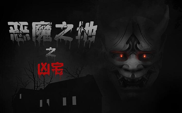 《恶魔之地之凶宅》剧本杀资料_故事背景_角色简介_玩家点评_复盘解析