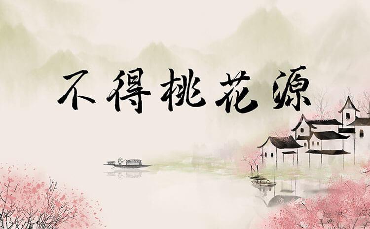 《不得桃花源》剧本杀故事背景_角色简介_凶手是谁_复盘解析