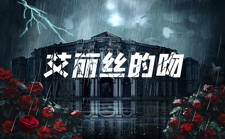 《艾丽丝的吻》剧本杀资料_故事背景_角色简介_玩家点评_复盘解析