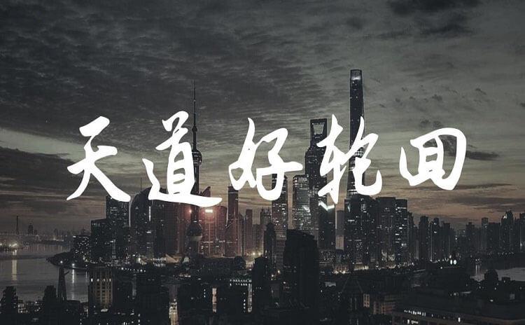 《天道好轮回》剧本杀资料_故事背景_角色简介_玩家点评_复盘解析