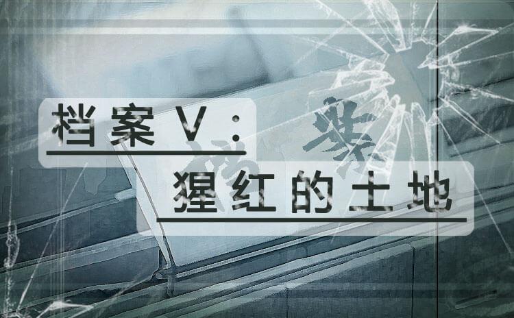 《档案Ⅴ:猩红的土地》剧本杀故事背景_角色简介_凶手是谁_复盘解析