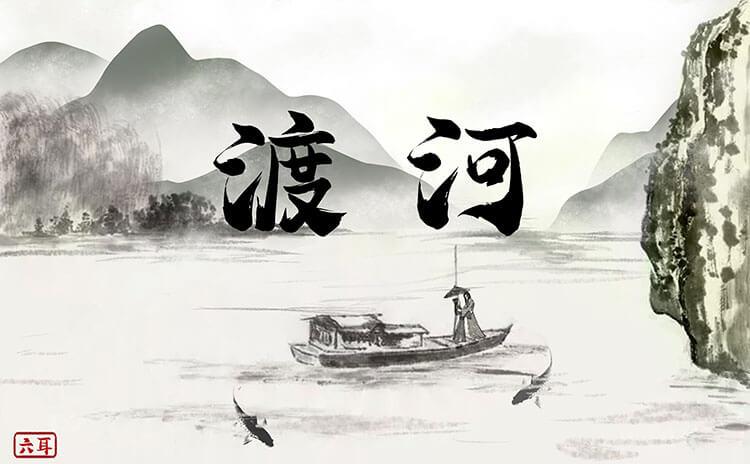 《渡河》剧本杀故事背景_角色简介_凶手是谁_复盘解析
