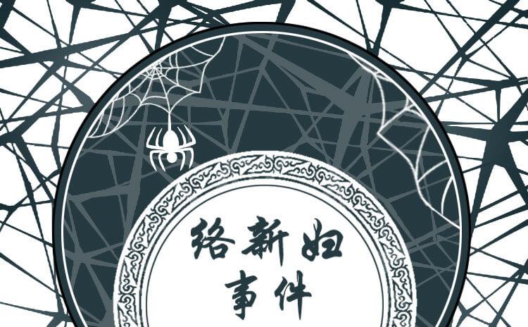 《络新妇事件》剧本杀资料_故事背景_角色简介_玩家点评_复盘解析