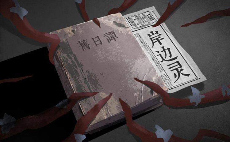 《旧日谭·岸边灵》剧本杀故事背景_角色简介_凶手是谁_复盘解析