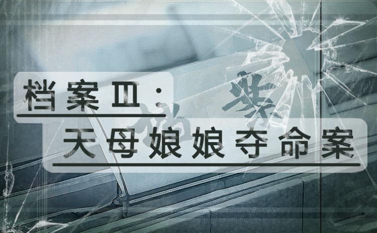 《档案Ⅲ:天母娘娘夺命案》剧本杀故事背景_角色简介_凶手是谁_复盘解析
