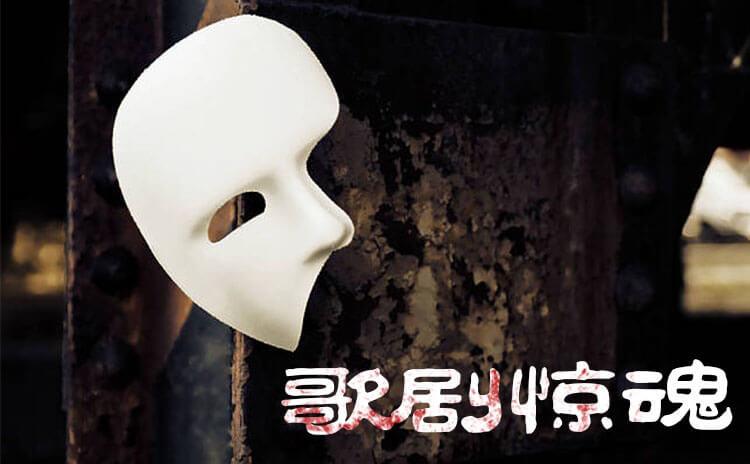 《歌剧惊魂》剧本杀资料_故事背景_角色简介_玩家点评_复盘解析