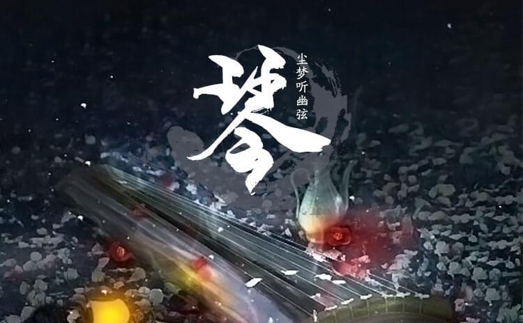 《琴-尘梦听幽弦》剧本杀资料_故事背景_角色简介_玩家点评_复盘解析