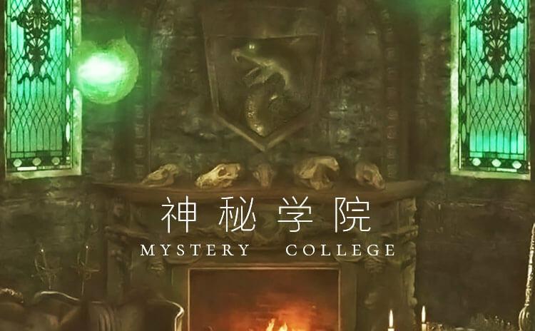 《神秘学院》剧本杀故事背景_角色简介_凶手是谁_复盘解析